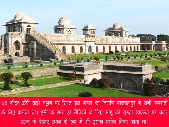 रानी रूपमती का महल Raani Rupmati ka Mahal