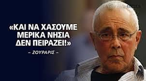Ζουράρις (ναί αυτός ο διπρόσωπος) : «Εμάς τους Μακεδόνες μας ακρωτηριάσατε»