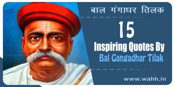 15-Inspiring-Quotes-By-Bal-Gangadhar-Tilak