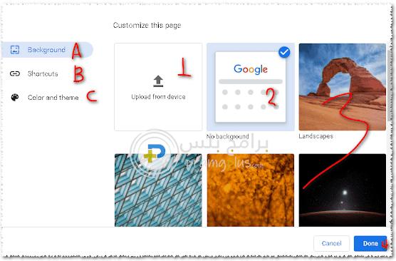 خلفيات متصفح جوجل كروم