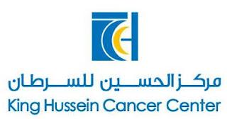 وظائف مركز الحسين للسرطان