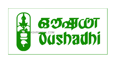 Oushadhi Recruitment 2020 │ 28 Various post.