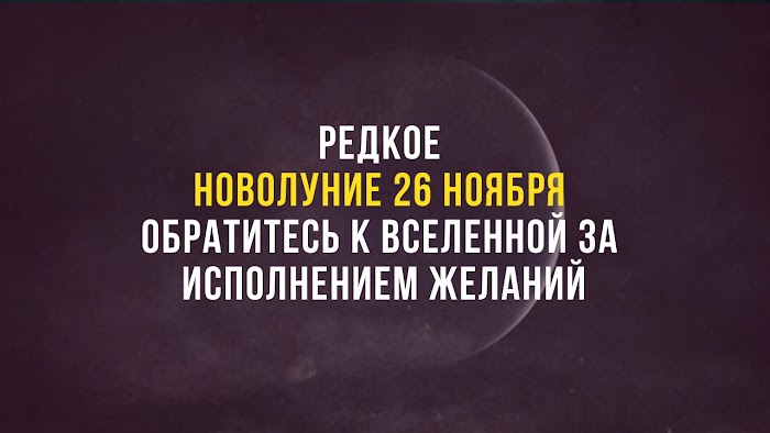 Редкое Новолуние 26 Ноября обратитесь к вселенной за исполнением желаний