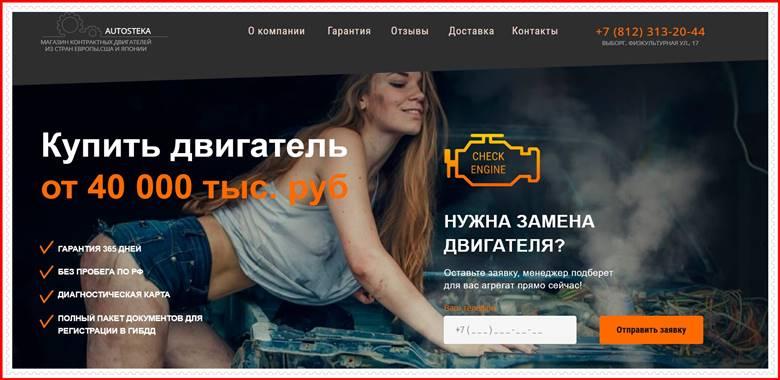 Мошеннический сайт autosteka.ru – Отзывы о магазине, развод! Фальшивый магазин