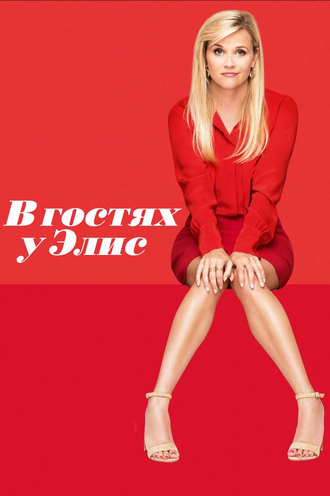 Энн Хэтэуэй Принимает Ванну – Рэйчел Выходит Замуж (2008)