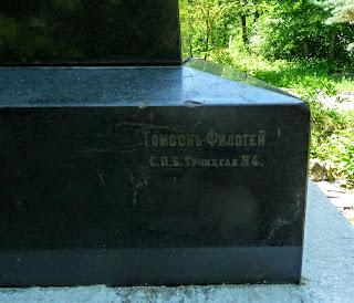 Графське. Великоанадольський ліс. Пам'ятник В. Є. фон Графф