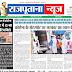राजपूताना न्यूज ई-पेपर 2 अप्रैल 2020 डिजिटल एडिशन