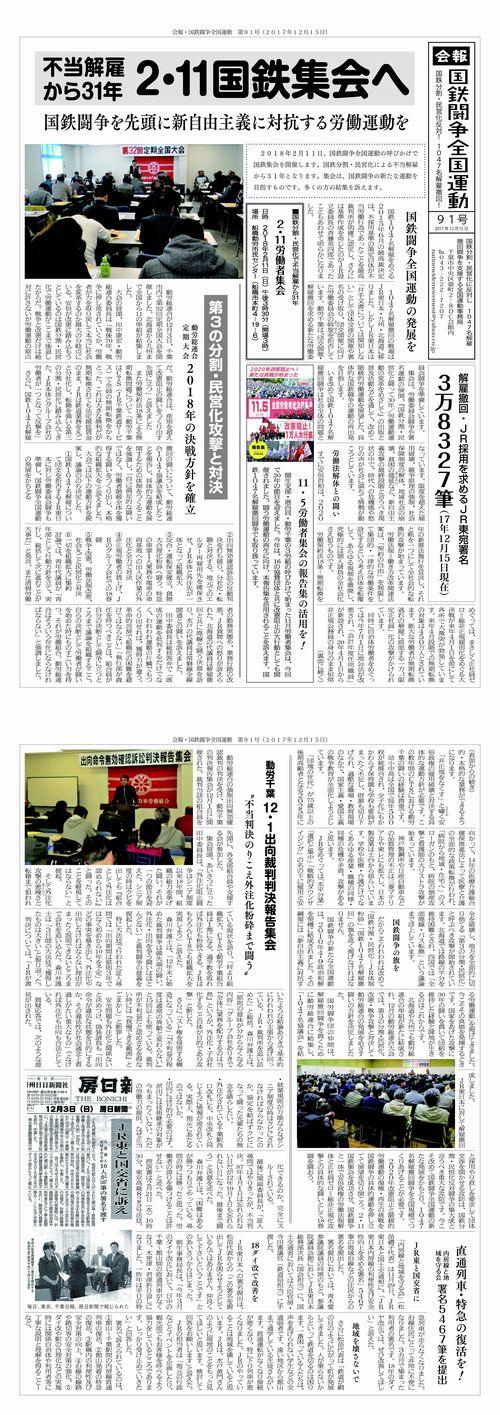 http://www.doro-chiba.org/z-undou/pdf/news_91.pdf