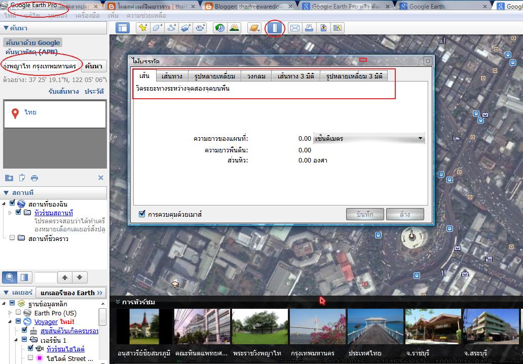 ขั้นตอนการดาวโหลดและติดตั้ง Google Earth Pro ฟรี