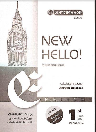 تحميل اجابات كتاب المعاصر لغة انجليزية للصف الأول الاعدادى الترم الثانى 2021