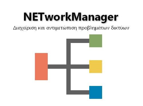Δωρεάν εργαλείο διαχείρισης και αντιμετώπισης προβλημάτων δικτύων