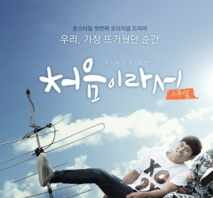 Sinopsis Because It's The First Time Episode 1-8 (Tamat)