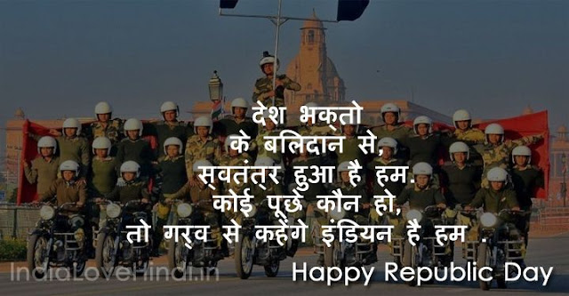 republic day shayari, republic day shayari images, republic day wishes images, republic day  desh bhakti shayari, republic day  shayari in hindi, republic day  shayari in english, republic day  shayari in urdu, republic day shayari in marathi, republic day  shayari in gujarati