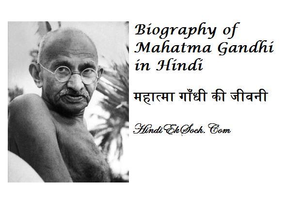 Biography of Mahatma Gandhi in Hindi, महात्मा गाँधी की जीवनी