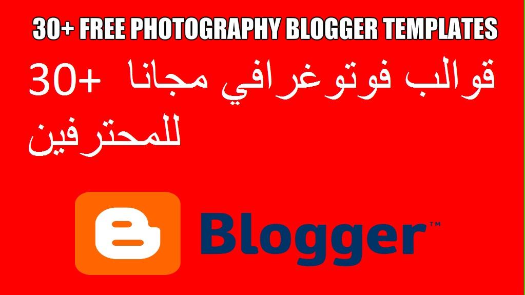 30+ قوالب فوتوغرافي مجانا للمحترفين | 30+ Free Photography Blogger Templates