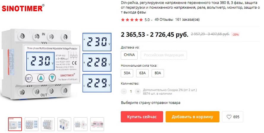 Din-рейка, регулируемое напряжение переменного тока 380 В, 3 фазы, защита от перегрузки и пониженного напряжения, реле, вольтметр, монитор, защита от выхода фазы