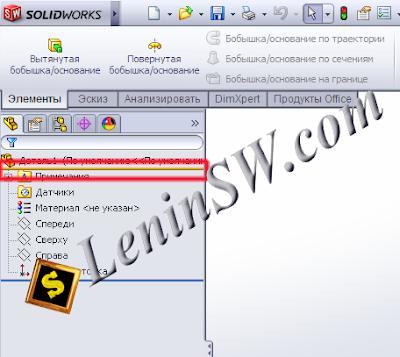 Solidworks - Полоса заморозки