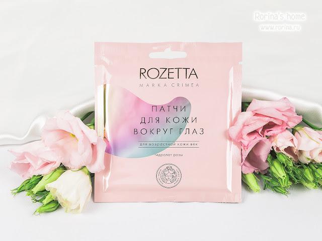 Патчи для кожи вокруг глаз Rozetta Для возрастной кожи век с гидролатом розы: отзывы с фото