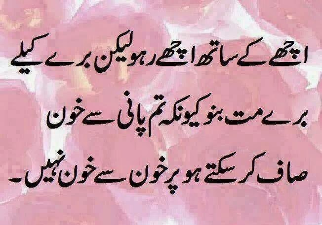 Friendship Love Wallpapers With Quotes Islamic Aqwal E Zareen In Urdu Recent Updates
