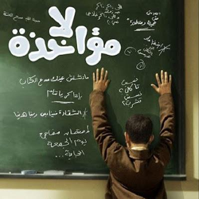فيلم لا مؤاخذة أفلام مصرية عربية أكشن كوميدي مسلسلات أجنبيه مترجمة رومانسيه