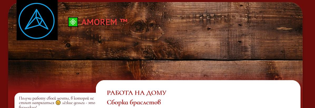 [Лохотрон] amorem.simdif.com - Отзывы, мошенники! Работа на дому? Сборка браслетов