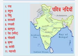 River map of Indian in hindi PDF.