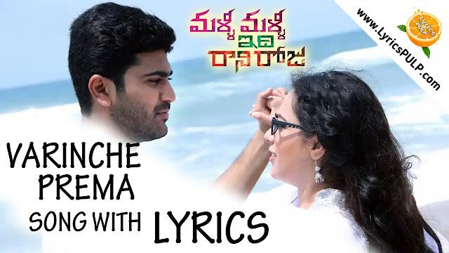 Varinche Prema Song Lyrics - తెలుగు, English - MALLI MALLI IDI RANI ROJU Lyrics