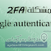 حل مشكلة 2FA - google autenticator