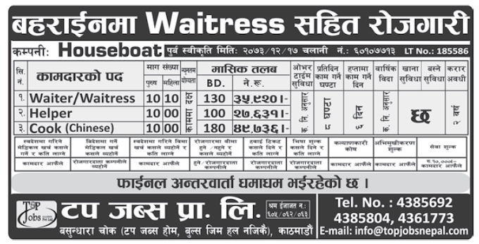 Jobs in Bahrain for Nepali, Salary Rs 49,636