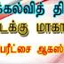 தரம் - 09 - விஞ்ஞானம் - நிகழ்நிலைப் பரீட்சை - 2021