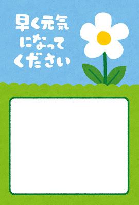 NAVER まとめ病気入院・風邪・怪我の【お見舞い】はがきカードの無料テンプレート (Get wel…