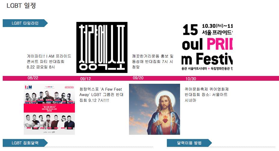 Anti Gay Website 71