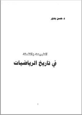 كتاب الطبيعة والفلسفة في تاريخ الرياضيات pdf