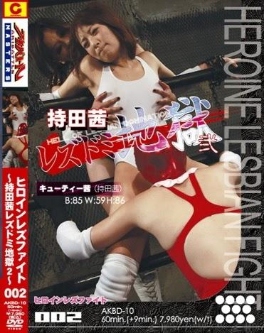 AKBD-10 Heroine Lesbian Battle 002
