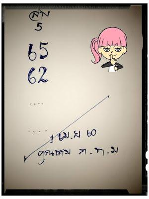 เลขเด่น  5  65  62