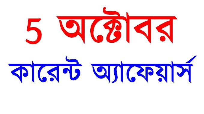 5 October Bengali Current affairs