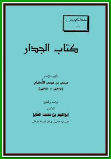تحميل كتاب الجدار - أبو الأصبغ عيسى بن موسى التطيلي المالكي pdf
