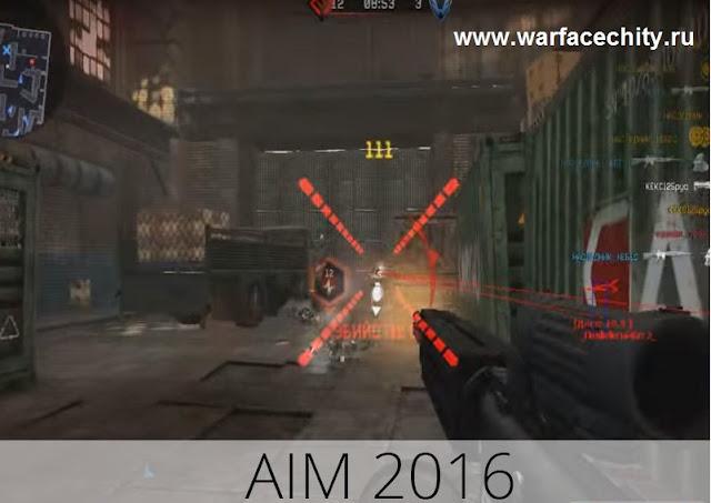 Аим на варфейс 2016