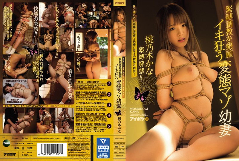 Petition For Bondage Breaking Iku Crazy Transformation Masochist Baby Ban Bonds Lifted! !Cum On Top Of Jubilation That Is Fucked By Pain And Pleasure Of Hemp Rope Deeply Bite Into It ... Momoko Kana [IPX-052 Kana Momonogi]