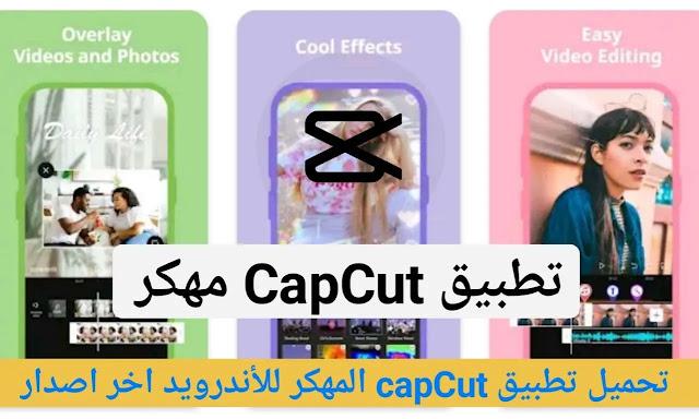 تحميل تطبيق CapCut مهكر آخر إصدار
