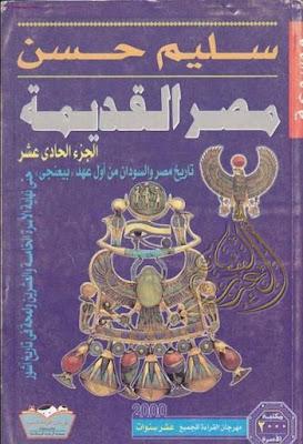 موسوعة مصر القديمة ( الجزء الحادى عشر ) - سليم حسن , pdf