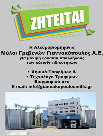 Ζητούνται άτομα για μόνιμη εργασία σε Αλευροβιομηχανία στα Γρεβενά