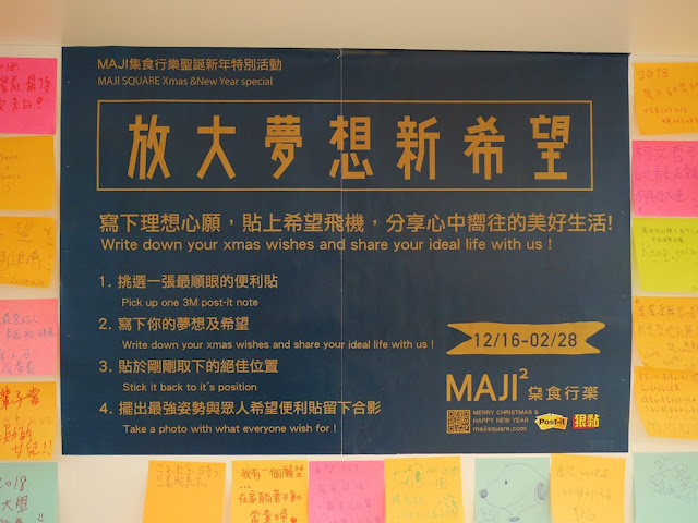 directions for Post-it notes wish board at Maji Square in Taipei