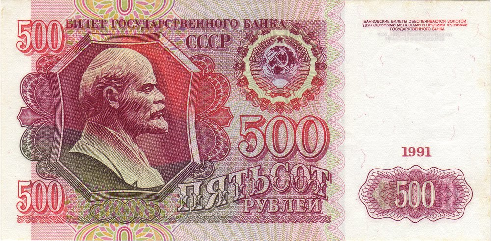 Russian money stock image. Image of luxury, relief ... |Money From Russia