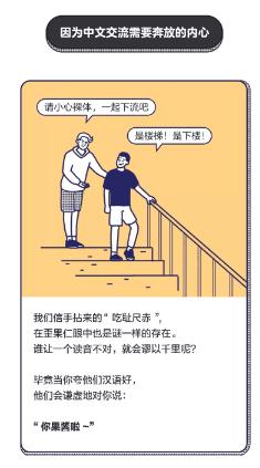 因为中文交流需要奔放的内心