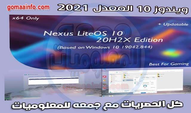 ويندوز 10 المعدل 2021 Windows 10 LiteOS 10 20H2X