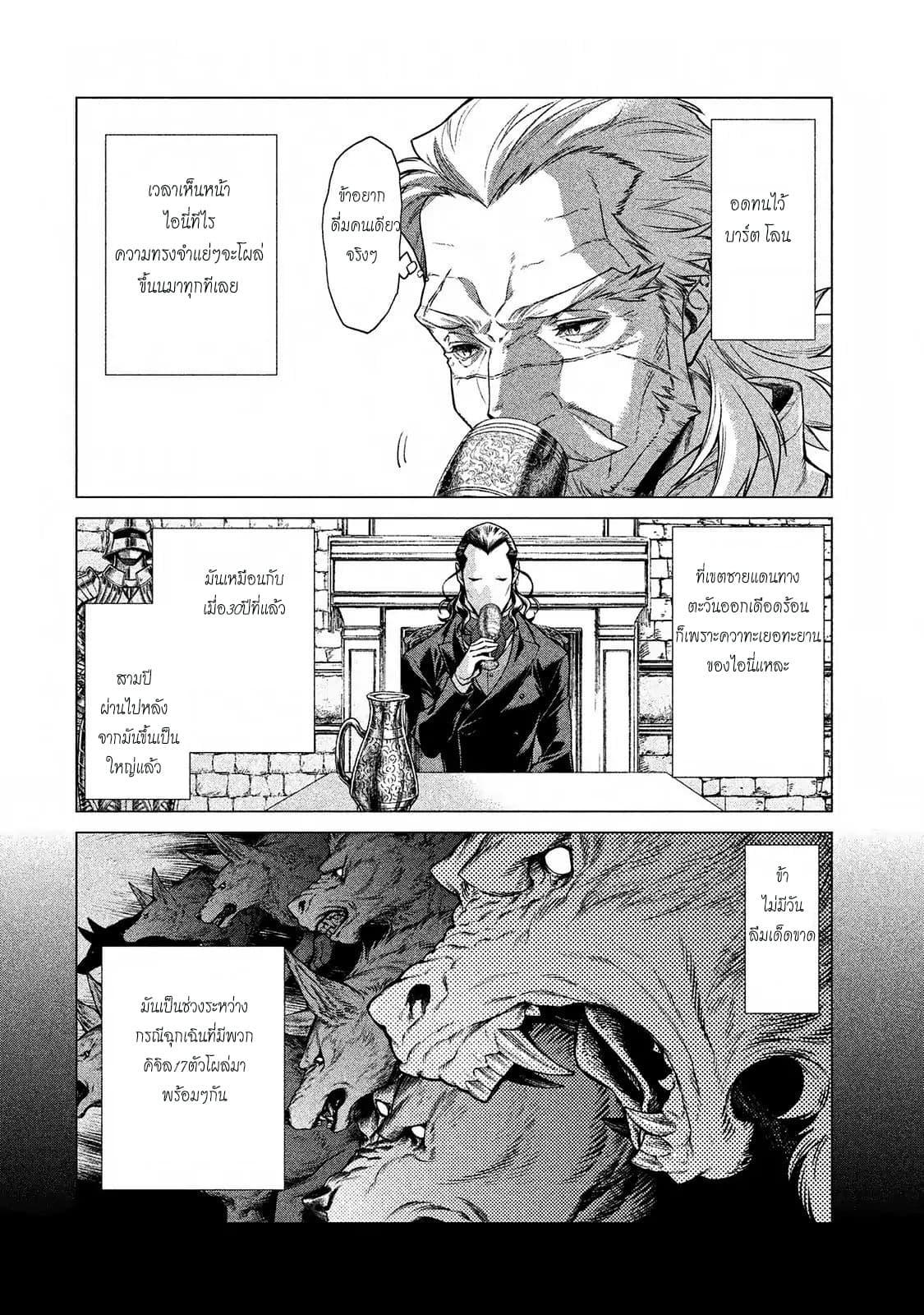 อ่านการ์ตูน Henkyou no Roukishi - Bard Loen ตอนที่ 12 หน้าที่ 12