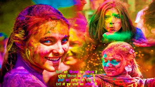 Colorful Holi Greetings Wishes in Hindi