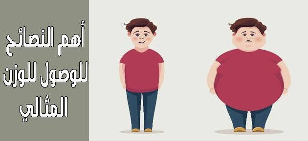 أهم النصائح للوصول إلى الوزن المثالي