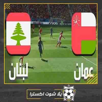 بث مباشر مباراة لبنان وعمان